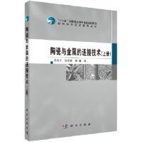陶瓷与金属的连接技术(上册) 冯吉才,张丽霞,曹健 科学出版社 9787030462275