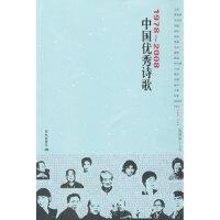 [旧书二手书8成新]中国诗歌(1978――2008)/9787802443969/张清华 主