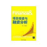 项目投资与融资分析