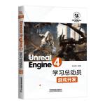 Unreal Engine 4�W����T:游�蜷_�l