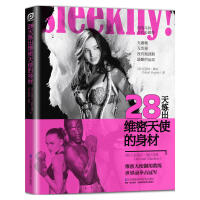 28天练出维密天使的身材 女生健身腹肌训练书 减脂塑形书 肌肉锻炼书籍 无器械健身书 维密天使健身计划指导书籍 力量训练