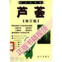 【二手旧书9成新】神奇的植物芦荟_董林编著
