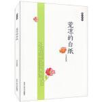 荒凉的白纸,马永波,北京工业大学出版社,9787563930586