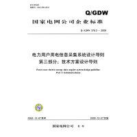 Q/GDW 378.3-2009 电力用户用电信息采集系统设计导则 第三部分:技术方案设计导则