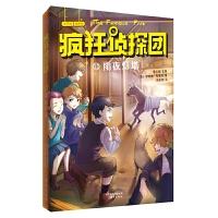 """疯狂侦探团12:雨夜灯塔(插图+配音+互动全新版)又译""""世界第一少年侦探团"""""""