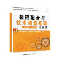 极限配合与技术测量基础(少学时)(第二版)习题册