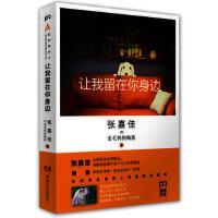【正版二手书9成新左右】让我留在你身边 张嘉佳 湖南人民出版社