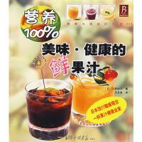 【正版二手书9成新左右】美味 健康的鲜果汁 (日)川野妙子,灵思泉 中国画报出版社