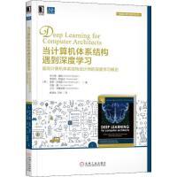 当计算机体系结构遇到深度学习 面向计算机体系结构设计师的深度学习概论 机械工业出版社