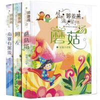 3册 郭姜燕 南寨有溪流+蘑菇汤+阿左 满天星书系 3~6年级小学生课外阅读 儿童文学书籍