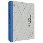 中国历史的空间结构,鲁西奇 著 著作,广西师范大学出版社