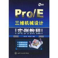 Pro/E三级机械设计实例教程(),葛正浩,胡志刚著,化学工业出版社,9787122008893