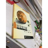 【二手旧书9成新】新型显示器电路分析与检修:三星 LG 飞利浦 长城 /科林 电子工业?