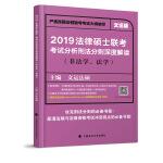 2019法律硕士联考考试分析刑法分则深度解读(非法学、法学)