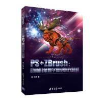PS+ZBrush:动画形象数字雕刻创作精解