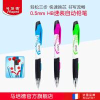 马培德速装自动铅笔0.5HB 一次换芯10根儿童铅笔小学生写字自动笔