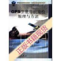 【二手旧书9成新】GPS卫星导航定位原理与方法_刘基余编著