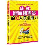 成就冠军销售员的10大黄金能力,于跃龙,中国纺织出版社,