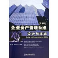 企业资产管理系统(EAM)设计与实施,信江艳 等,中国铁道出版社,