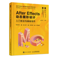 After Effects 动态图形设计―入门技法与基础创作