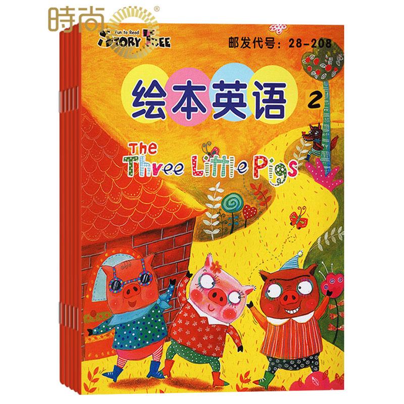 包邮东方娃娃绘本英语杂志2019年全年杂志订阅一年共12期 11月起订幼儿期刊杂志儿童读物3-8岁早教书籍