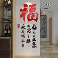和家福书法字 3D水晶 亚克力 立体墙贴纸画 客厅 餐厅 书房 玄关背景墙装饰