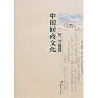 中国回商文化(第二辑)