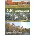 公园:宜居社区的关键(全彩)