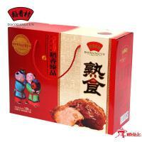 稻香臻品熟食礼盒