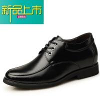 新品上市秋季男士增高鞋隐形内增高8cm休闲男鞋英伦商务正装皮鞋子男真皮 黑色 增高单鞋