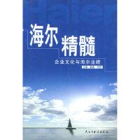 海尔精髓:企业文化与海尔业绩,郭鑫,毛升,民主与建设出版社,9787801125392