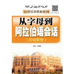 从字母到阿拉伯语会话(初级教程)(附MP3光盘)