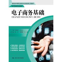 电子商务基础(教育部中等职业教育专业技能课立项教材)