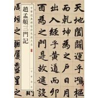赵孟�\三门记(中华经典碑帖彩色放大本)