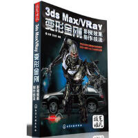 【二手书8成新】3ds Max/VRay变形金刚影视效果制作技法(附2 高渊,张全然著 化学工业出版社