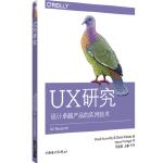 UX研究 [美]Brad Nunnally(布拉德纳诺利),[美]David Farkas( 中国电力出版社