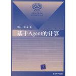 【旧书二手书9成新】基于Agent的计算 石纯一,张伟 9787302128007 清华大学出版社