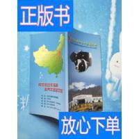 [二手旧书9成新]北京优秀种公牛系谱手册 2006-3【书边有点水印(