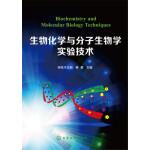 生物化学与分子生物学实验技术(阿依木古丽)