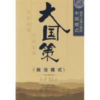 【正版二手书9成新左右】通向大国之路的中国模式:政治模式 唐晋 人民日报出版社