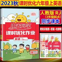 阳光同学六年级下册课时优化作业英语人教版PEP2020春