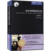 福尔摩斯探案全集 英文原版+中文版 英汉对照图书 中英文双语世界名著悬疑侦探破案小说 英语原著读物 正版书籍