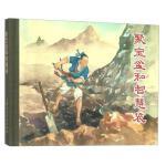 聚宝盆和智慧袋唐从云、鲁钝 著;上海人民美术出版社