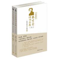 朱生豪情书全集(手稿珍藏本)