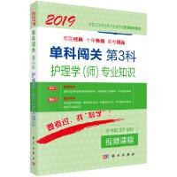 2019单科闯关 第3科――护理学(师)专业知识