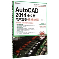 AutoCAD2014中文版电气设计标准教程(国家CAD设计师岗位技能实训示范性教程)