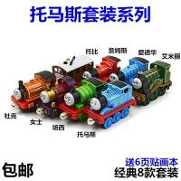磁性托马斯合金小火车爱德华高登哈罗德托比托马斯玩具套装