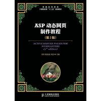 【正版二手书9成新左右】ASP页制作教程(第2版 李军,黄宪通,李慧 人民邮电出版社