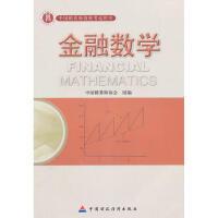 【正版二手书9成新左右】准精算师考试教材金融数学 徐景峰 中国财政经济出版社一