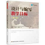 万千教育 设计与编写教学目标(第八版)(货号:TU) Norman E. Gronlund、Susan M. Broo